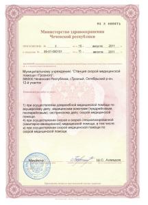 Приложение №3 к Лицензии