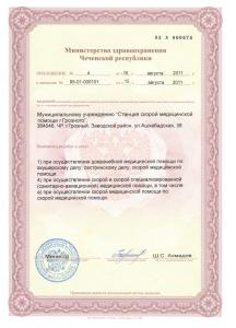 Приложение №4 к Лицензии