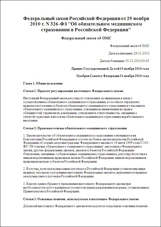 Федеральный закон РФ №326-ФЗ