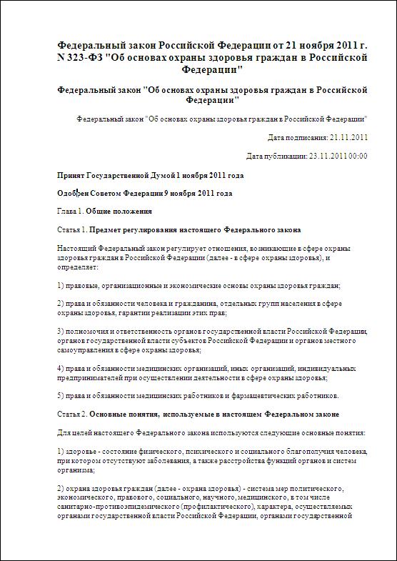Федеральный закон РФ №323-ФЗ